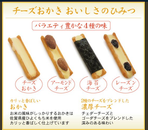 銀座あけぼののチーズおかき(格付け・YOSHIKIのお菓子)の購入方法は?